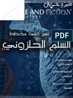 Science and Fiction 8