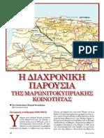 Η διαχρονική παρουσία της μαρωνιτοκυπριακής κοινότητας