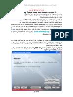 خطوات تنصيب Oracle 9i والـDeveloper والربط بينهما