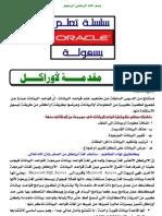 Learn Oracle  سلسلة تعلم اوراكل بسهولة