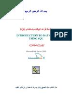 مقدمة قواعد البيانات باستخدام SQL