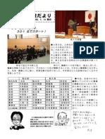 yakami-newspaper40