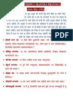 Swapna Mantra.pdf