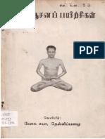 Yogasanam in Tamil