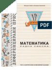 Matematika 6 - radna sveska