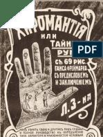 "Ганс Фреймарк ""Хиромантия или Тайны руки"""