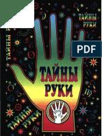 """Дебарроль А. """" Тайны руки"""""""