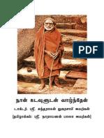 I Lived With God Tamil - நான் கடவுளுடன் வாழ்ந்தேன்