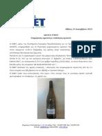 Ενημέρωση σχετικά με ανάκληση κρασιού