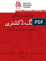 PMEX Trading Dictionary URDU