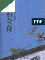 [园冶全释:世界最古造园学名著研究].张家骥.影