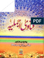 Fatawa Ajmaliya Vol 1 by Mufti Muhammad Ajmal  sambhali Qadri razavi,