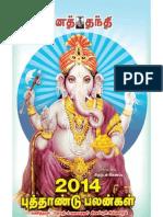 ஆண்டு பலன் 2014-தினத்தந்தி  2014 ஆண்டுக்கான ராசி பலன்