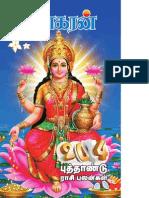 ஆண்டு பலன் 2014-தினகரன்