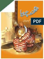 Aqalmand Chuhiya by Muazzam Javed Bukhari (Www.urdupdfbooks.com)
