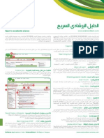 ScienceDirect Arabic