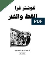 غونتر غراس القط و الفأر أبو العيد دودو