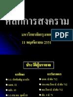 random-091220224846-phpapp01