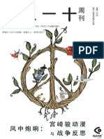 一五一十周刊123期:风中炮响:宫崎骏动漫与战争反思