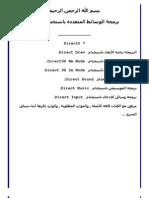 كتاب  برمجة الـ DirectX