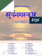 SuryaNamaskar (Hindi)