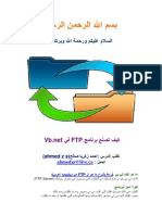 تعلم بالتفصيل كيف تصمم برنامج FTP بنفسك