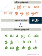 tamilletters