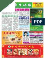 健康生活报01-03-2014版