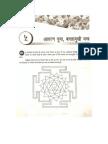 Baglamukhi Yantra Pooja From Baglamukhi Sadhna Aur Siddhi written By Shri Yogeshwaranand Ji