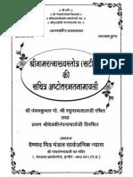 Naamratnakhya