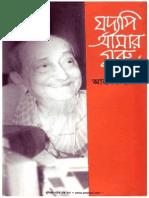 Jaddaypi Amar Guru - Ahmed Sofa (Excerpt)