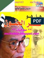 مصطفى محمود..هل هو عصر الجنون