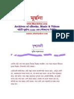 Drishyaboli by Sunil Gangopadhyay