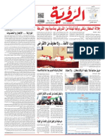 Alroya Newspaper 05-01-2014