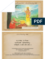 Corporate Swadhyay (KP) Life of Worship (यझ) 2014-01-04 Notes