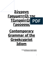 Cypriot Grammar 2nd Edition