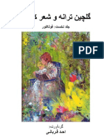 Anthology Persian Children Poetry Volume 1 Folklore