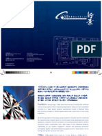 Good View Company Brochure