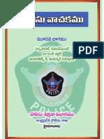 Police Vachakam - III (Andhra Pradesh Police Manual Telugu) Volume III