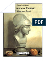 Erwin Schroedinger - h Fysh Kai Oi Ellhnes