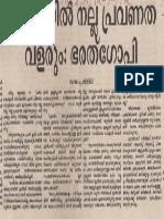 Interview Deshabhimani July 12 1992