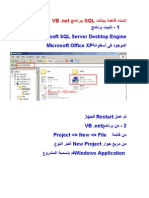 انشاء و اتصال قاعدة بيانات SQL بالفيجوال بيسك دوت نت
