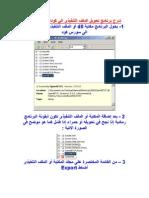 شرح برنامج تحويل الملف التنفيذى الى كود Reflector فى الدوت نت