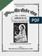 Kirtan Sangrah (Varj Bhasha) Part 2