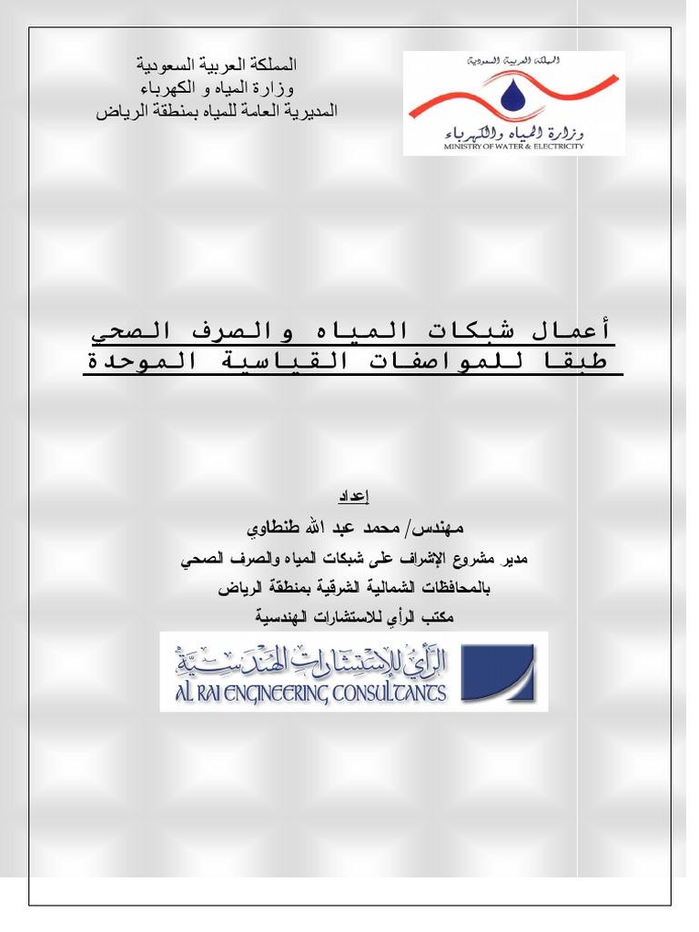 تحميل كتاب شبكات المياه والصرف الصحي pdf