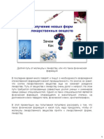 Edumaterials Drug Forms