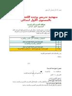 منهجية تدريس وحدة اللغة العربية بالمستوى الأول ابتدائي