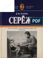 Seryozha a Russian Reader With Explanatory Notes and Vocabulary