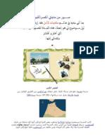 Ksar El Kebir تعريف لمدينة القصرالكبير المغربية