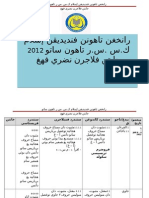Rpt Pendidikan Islam Tahun 1 2012